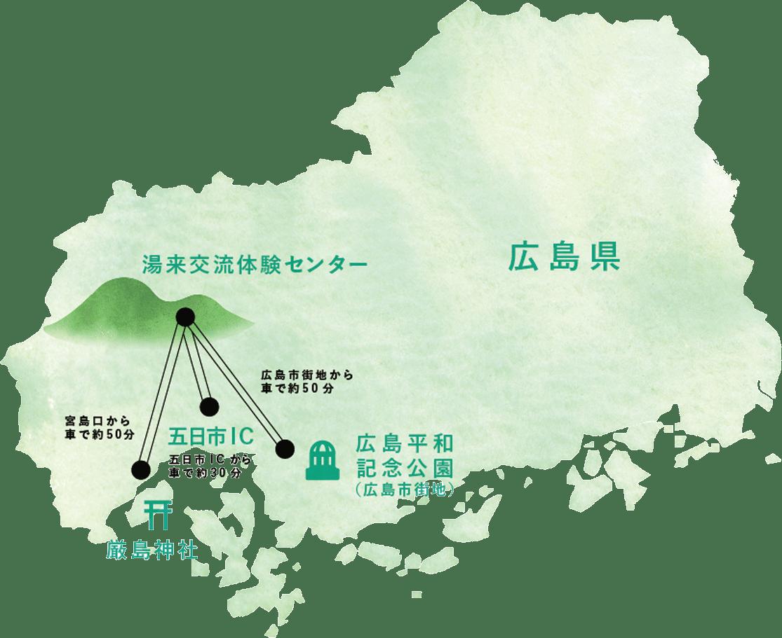 広島県にある湯来交流体験センターまで。宮島口から車で約50分。五日市ICから車で約30分。広島市街地から車で約50分。