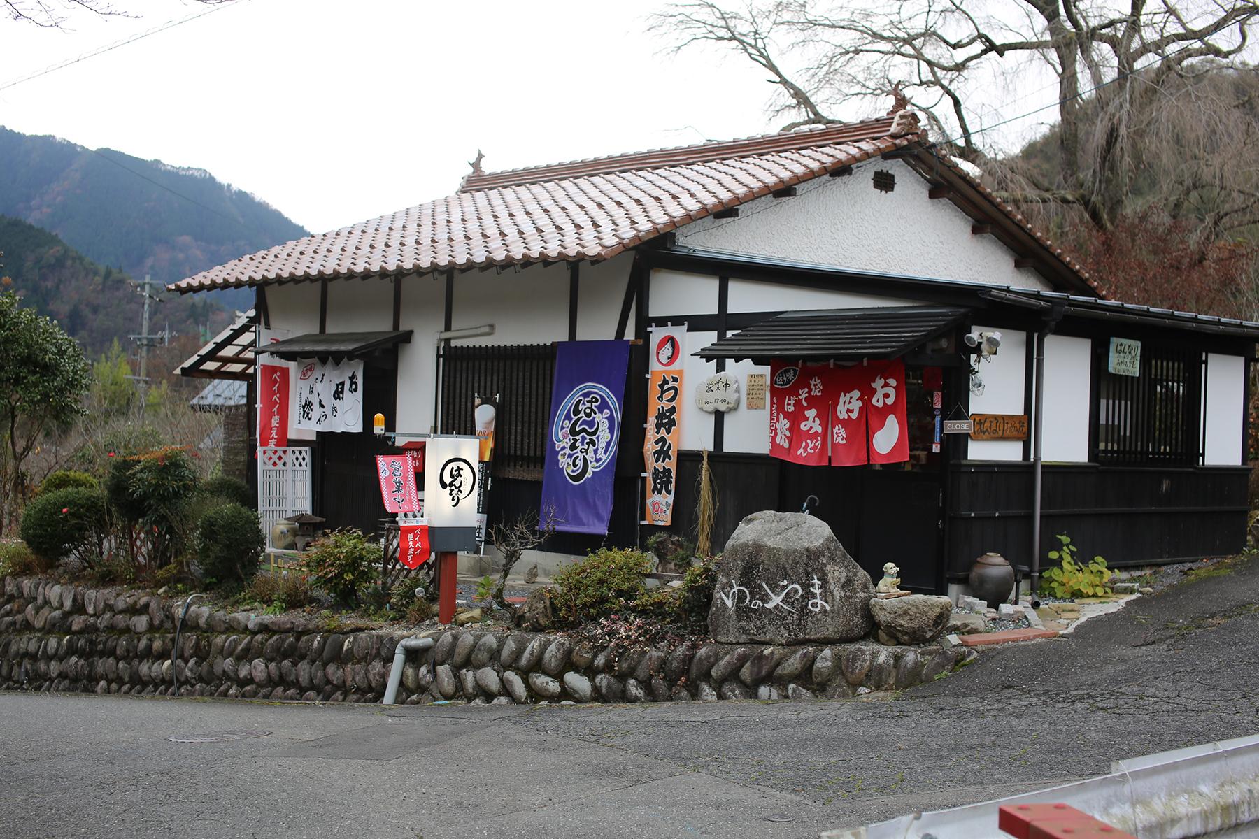Okonomi-yaki Restaurant Han'nari
