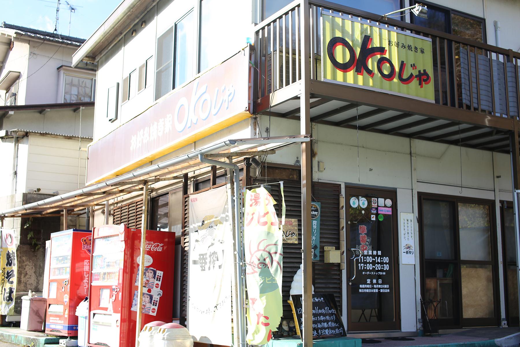 Okonomi-yaki (savory pancake) Restaurant Okoja