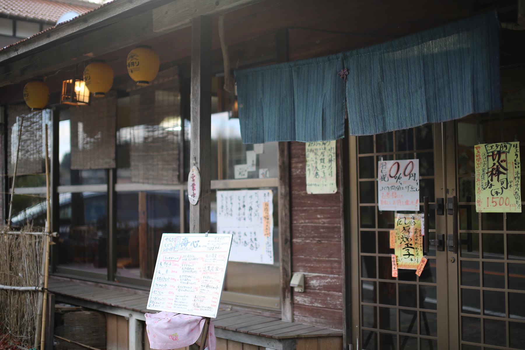 Sushi Restaurant Kaishin