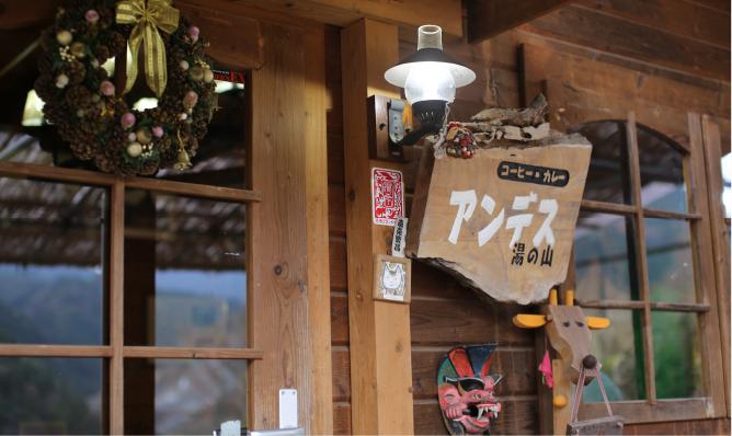 Restaurant & Cafe Andes Yunoyama