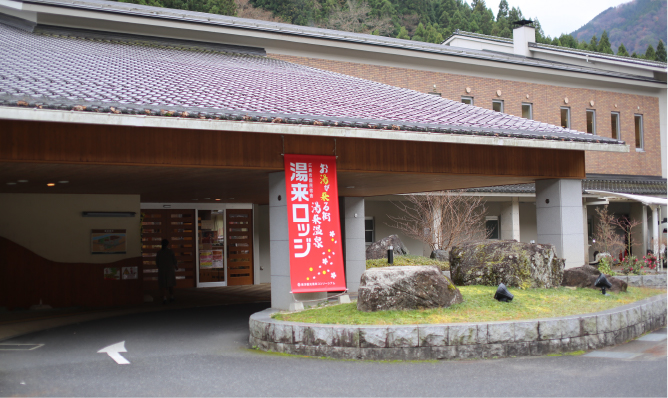 Kokumin Shukusha Yuki Lodge (Day use)